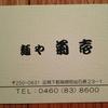 2016/12/30 麺や  菊壱(箱根、仙石原)