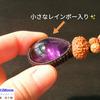 レインボー入り!精神を安定させ、本来の自分を取り戻したいあなたへ!虹入りぷっくりアメジスト(紫水晶)×9面ルドラクシャ22の高品質ルドラクシャマーラーペンダント(菩提樹の実)第7チャクラ対応