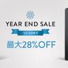 【Kindle年末感謝セール】Kindleが最大3,800円OFF!12月30日まで!急げ!!