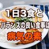 「1日3食」と「バランスの良い食事」が病気の原因だった!【最新科学の新事実】