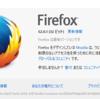 遅いのでFirefoxブラウザーを32bitから64bitに変更してみました