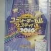 『ユニット・ボーカルフェスティバル Vol.4 2016 Autumn』
