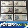 令和になって新札発行!一万円札の顔となる偉人、渋沢栄一