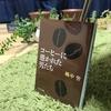 『コーヒーに憑かれた男たち』 ~日本の珈琲御三家~