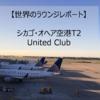 ANA 上級会員プラチナ・SFCの威力!シカゴオヘア空港T2 ユナイテッド航空United Club を利用したので、レビューしてみる!