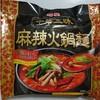 【発汗促進】明星中華三昧の麻辣火鍋麺っていうサウナラーメンを知ってる?