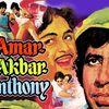 【インド名作映画週間その2】『Amar Akbar Anthony』『Deewaar』