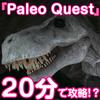 『Paleo Quest』20分で攻略するためのコツを動画つきで解説します!