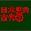 大陸文化の伝来と古墳時代の文化 センターと私大日本史B・古代で高得点を取る!