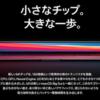 M1 iMac発表時期が読めた・・気がする