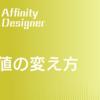 【iPad版 Affinity Designer】数値の変え方