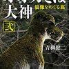 東京周辺地域にある狼像まとめ「オオカミは大神 弐」