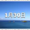 【1月30日 記念日】孝明天皇祭〜今日は何の日〜