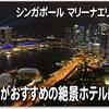 """息を呑む程の眩さ!?シンガポールの""""夜景""""を独り占め? アクセスの良さや景観重視だと おすすめはどのホテル?? swissotel The STAMFORD Exutive Harbour Viewec"""