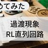 【過渡現象】RL直列回路 OFFからONへ