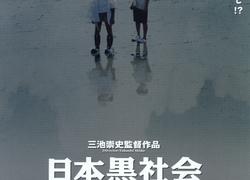 映画『日本黒社会 LEY LINES』の私的な感想ーリアルなさみしさ・・ー