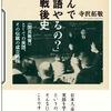 寺沢拓敬『「なんで英語やるの?」の戦後史』研究社