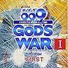 「サイボーグ009完結編 conclusion GOD'S WAR」 を読む。