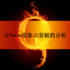 QAnon現象の客観的分析