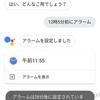 【Android】「OK,Google」で何ができるか調べてみた その2