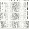 経済同好会新聞 第237号 「止まらぬセルフ経済制裁」