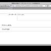 普通のHTMLページにコメントフォームを追加する