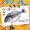 釣道~海釣り編~のゲームと攻略本 プレミアソフトランキング