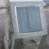 万葉歌碑を訪ねて(その979,980,981)―一宮市萩原町 高松分園(51,52,53)―万葉集 巻十 二一〇七、二一九一、巻三 二六六