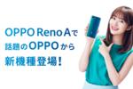 OPPOが「OPPO A5 2020」の解説付き紹介動画を公開