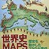 読書感想:世界史MAPS