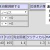 【RatorioPlus+ v0.0.11】素ステの合計値の素数判定ができるようになりました。スキルカードの調整用に。