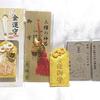 日本三大金運神社・最強御守り《五体セット》✴(お守り・御守)