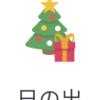 「Yahoo! 天気」が粋なクリスマス仕様に!