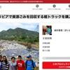 『READYFOR』南米ボリビアで資源ごみを回収する軽トラックを購入したい!〜飯塚市職員城井香里さんのチャレンジ〜