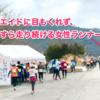 篠山ABCマラソン。タイムオーバーの先で、僕が見た風景。