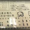 葛原の隠れマンガらーめん屋 『秀月』 夜は居酒屋?!