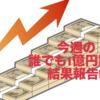超円安VS新型肺炎! 誰でも1億円計画 2月第3週経過報告