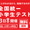 全国統一小学生テスト【年長・11月】
