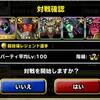 level.999【ウェイト120・青い霧】第39回闘技場チャレンジカップ最終日