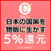 キャッシュレス決済・ポイント還元という日本の国策を利用した国内転売で稼ぐ方法 副業にもおすすめ