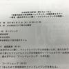 「非営利団体の資金調達ハンドブック」(徳永 洋子 著)出版記念セミナー