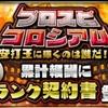 【プロスピA】「プロスピコロシアム 安打王」が開始 皆打ちすぎやねん!