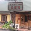絶品ハンバーガーの店・「香留壇(カルダン)」に、ランナーが集結した話。