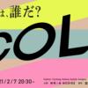 Zwiftのチームレースイベント「ICOL=」presented by ACTIVIKE , GROWTAC を開催します!