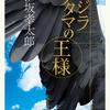 伊坂幸太郎さん「クジラアタマの王様」あっという間に読み終える