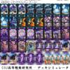 Ver2.3【青紫】~平成30年の《追い風》《ハウリング》~