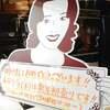 SONOKO銀座店☆会員限定の新年初売りレポ