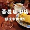 【銀座喫茶】ケーキと珈琲のセット「壹眞(かずま)珈琲店 銀座中央通り店」A3出口から近いぞ