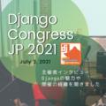 Djangoの国内イベント「DjangoCongress JP 2021 」はどんなイベント?主催者に聞きました。