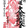 正伝寺(東京・浜松町)の御朱印のかっこよさが半端ない!(開運 大毘沙門天王)
